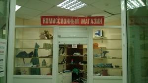 Комисионный магазин киев