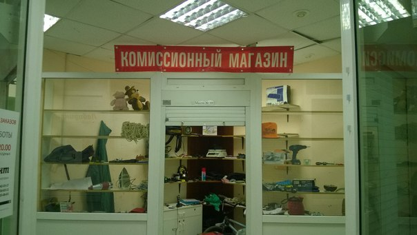 Зеленоград продавец одежды