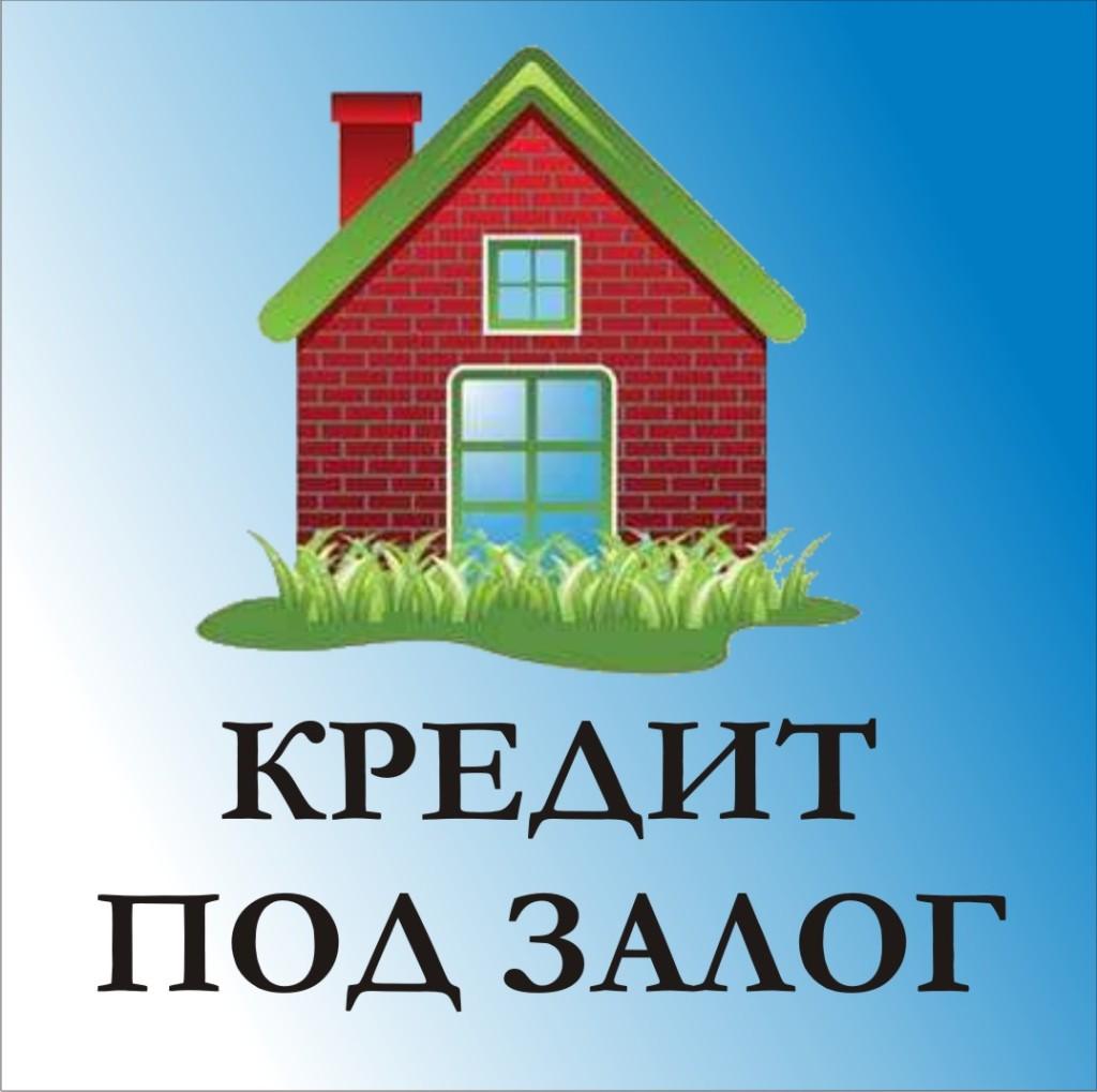 частный инвестор займ под залог квартиры новосибирск