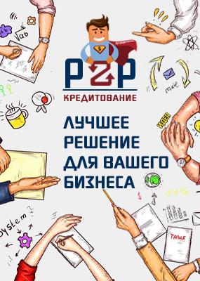 banner-p2p2